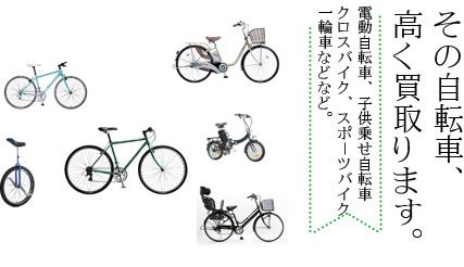 その自転車、高く買取ります。